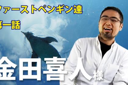 ファーストペンギン達第1話金田喜人様