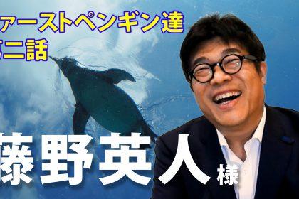 ファーストペンギン達第二話藤野英人様